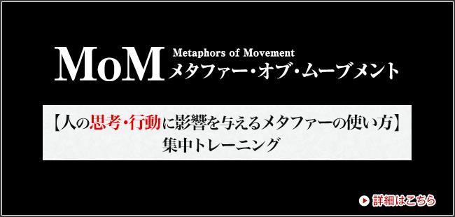 メタファー・オブ・ムーブメント