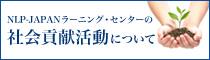 NLP-JAPANラーニング・センターの社会貢献活動