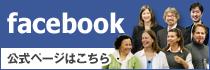 NLP-JAPANラーニング・センターfacebook公式ページ