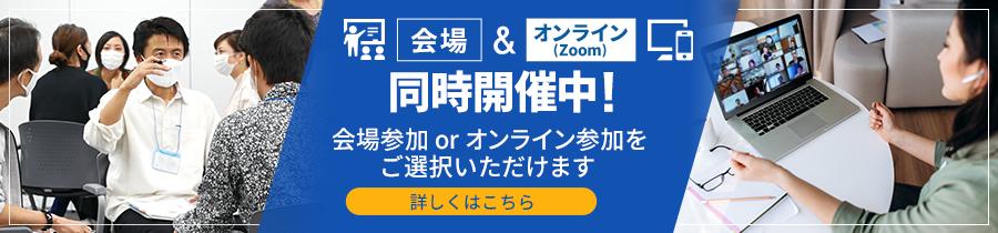 会場とオンライン(Zoom)で同時開催 詳しくはこちら