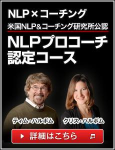 NLPプロコーチ認定プログラム