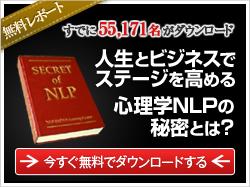 人生とビジネスでステージを高める心理学NLPの秘密とは?