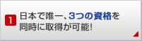 日本で唯一、3つの資格を同時に取得が可能!