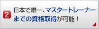 日本で唯一、マスタートレーナーまでの資格取得が可能!