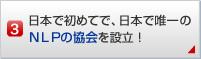 日本で初めてで、日本で唯一のNLPの協会を設立!