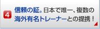 信頼の証。日本で唯一、複数の海外有名トレーナーとの提携!