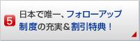 日本で唯一、フォローアップ制度の充実&割引特典!
