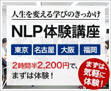 NLP体験講座