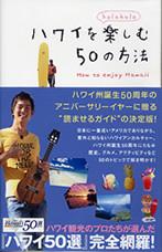 ハワイを楽しむ50の方法