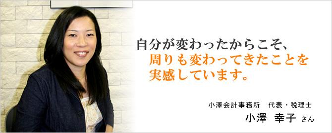 自分が変わったからこそ、周りも変わってきたことを実感しています。小澤幸子さん
