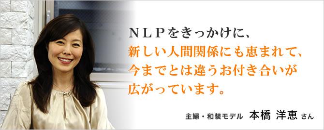 『NLPをきっかけに、新しい人間関係にも恵まれて、今までとは違うお付き合いが広がっています。』主婦・和装モデル 本橋洋恵さん