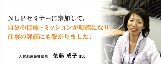 NLPセミナーに参加して、自分の目標・ミッションが明確になり、仕事の評価にも繋がりました。』人材派遣会社勤務 後藤成子さん