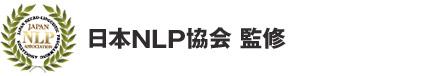 一般財団法人 日本NLP協会 監修
