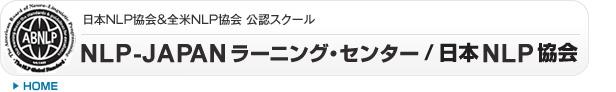 日本NLP協会&全米NLP協会公認スクール NLP-JAPAN ラーニング・センター/日本NLP協会