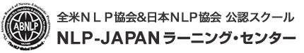 NLP-JAPAN ラーニング・センター