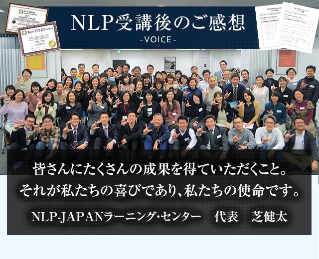 NBLP受講後のご感想