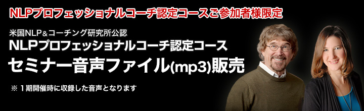 300566464d1e 『NLPプロフェッショナルコーチ認定コース』のセミナー音声ファイル(mp3)はこちらからご購入ください。