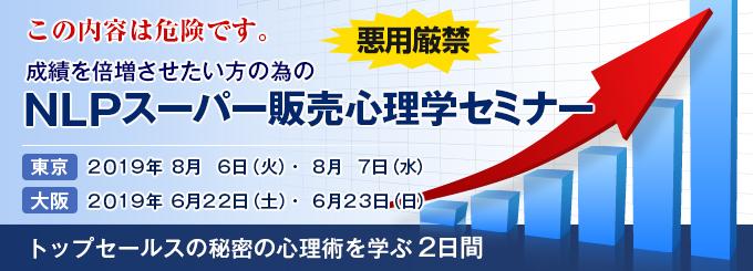 NLP特別セミナー~NLPスーパー販売心理学セミナー