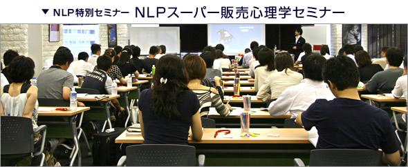 NLP特別セミナー風景