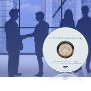 NLP入門DVD『ビジネスにNLPをどう使うか』