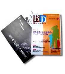「相手の真意の見抜き方」(「月刊ビジネスデータ」日本実業出版社)