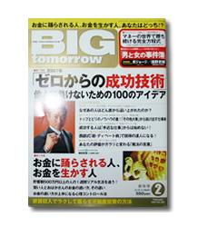 「ゼロからの成功技術」(「BIG tomorrow」青春出版社)