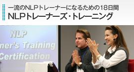 NLPトレーナーズ・トレーニング