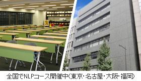 日本で唯一の『NLP総合スクール』