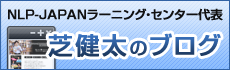 NLP-JAPANラーニング・センター代表 芝健太のブログ