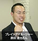 原田達也さん