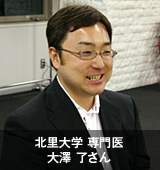 大澤了さん