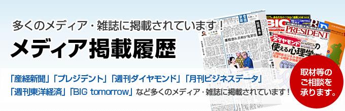 メディア掲載履歴 - NLP-JAPAN ラーニング・センター 東京・名古屋・大阪・福岡