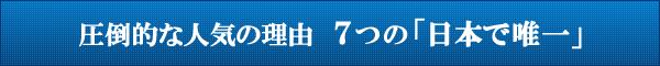 『日本で実績1位』メルマガ読者数 業界№1