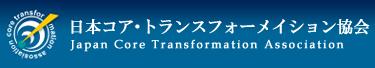 日本コア・トランスフォーメイション協会