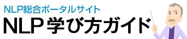 NLP学び方ガイド