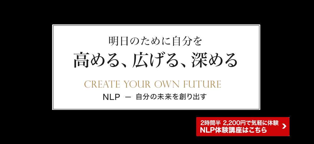 d02011162e56 NLP-JAPANラーニング・センター|日本NLP協会 公認スクール・神経言語プログラミング