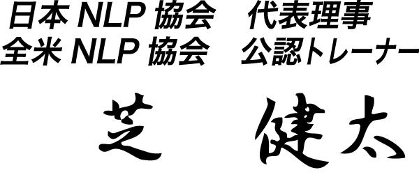 日本NLP協会 代表理事