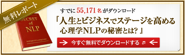 NLP無料レポート