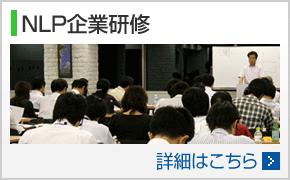 NLP企業研修