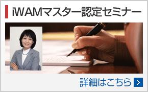iWAMマスター認定セミナー