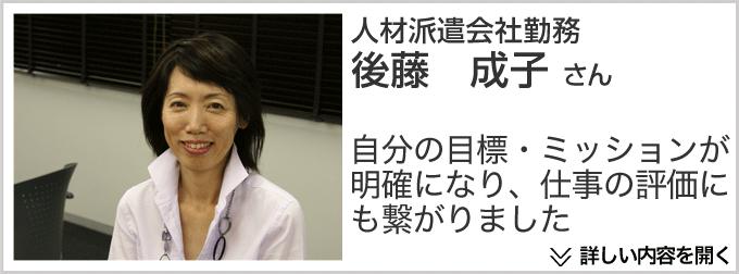 人材派遣会社勤務 後藤成子さん