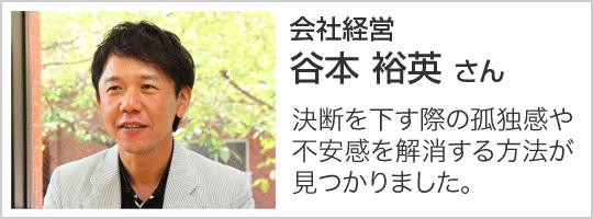 会社経営 谷本裕英さん