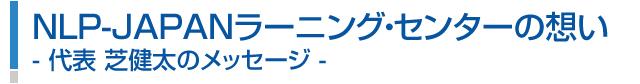 NLP-JAPANラーニング・センターの想い
